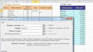 Как использовать функцию ВПР (VLOOKUP) в Excel(Пошаговая демонстрация применения функции ВПР (VLOOKUP) для связывания двух таблиц, т.е. подстановки данных..., 2010-11-27T13:16:27.000Z)