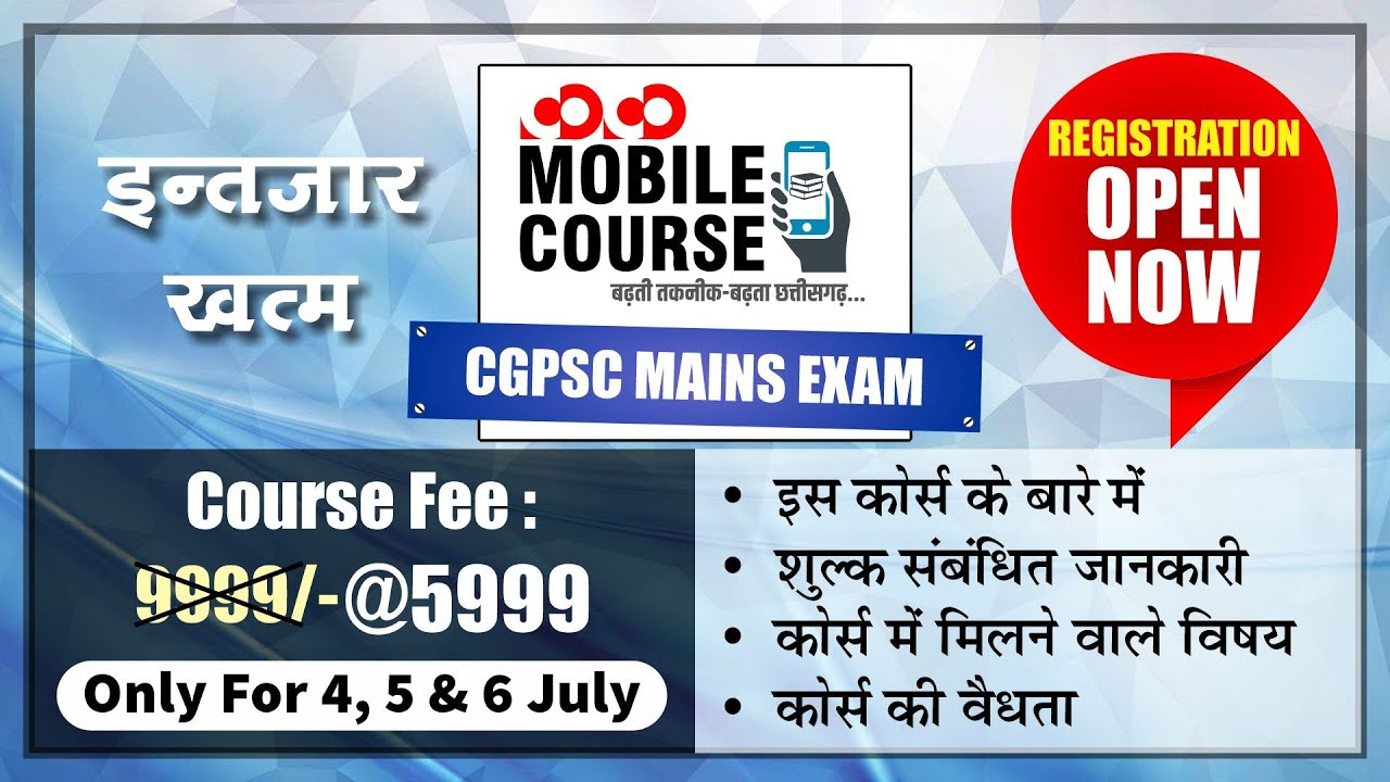 खत्म हुआ इंतजार..|| CGPSC MAINS MOBILE COURSE ||  सम्पूर्ण जानकारी || REGISTRATION OPEN NOW