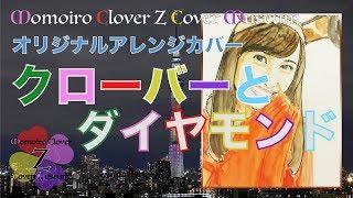 #004 クローバーとダイヤモンド/ももいろクローバーZ(Museumアレンジ/Covered by HiDEYUKi)歌詞つき