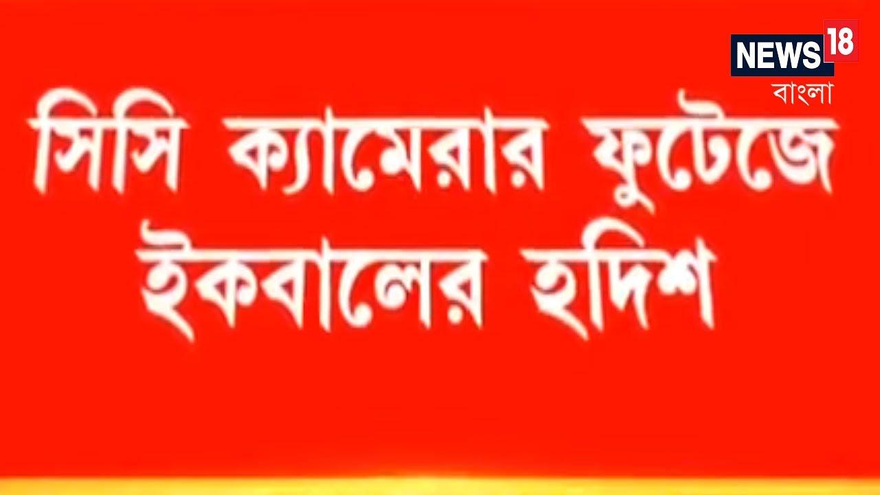 Download Bangladesh-এ অশান্তির ঘটনায় জালে মূল অভিযুক্ত । কুমিল্লায় উত্তেজনার নেপথ্যে Ikbal Hossain