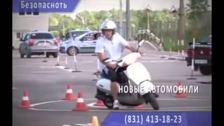 Водительское обучение ǀ Автошкола Безопасность, Нижний Новгород