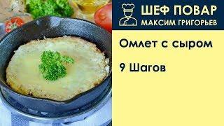 Омлет с сыром . Рецепт от шеф повара Максима Григорьева