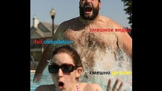ПОДБОРКА ПРИКОЛОВ с русскими август 2015,смешно до слез,ржака,неудачи)