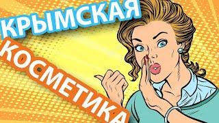 Маски для волос и лица на основе грязи Сакского озера ТМ Мануфактура ДОМ ПРИРОДЫ Music by BENSO