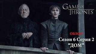 Игра Престолов 6 сезон 2 серия - Обзор