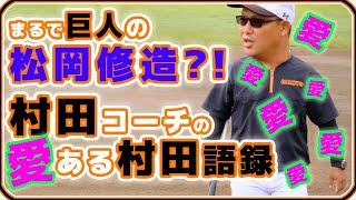 巨人 村田修一コーチの村田語録が好き。読売ジャイアンツ球場 japan baseball 读卖巨人军 일본 야구 yomiuri giants thumbnail