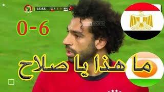 ملخص اهداف مباراة مصر والنيجر  (6-0)صلاح يبدع ويفعل كل شي تصفيات امم افريقيا