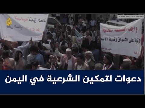 الحصاد- اليمن.. دعوات متواصلة لتميكن الشرعية  - نشر قبل 38 دقيقة