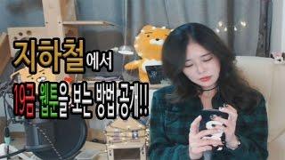 나리♡지하철에서 성인웹툰을.. 참을수가 없어서 볼 때 보는 방법!!