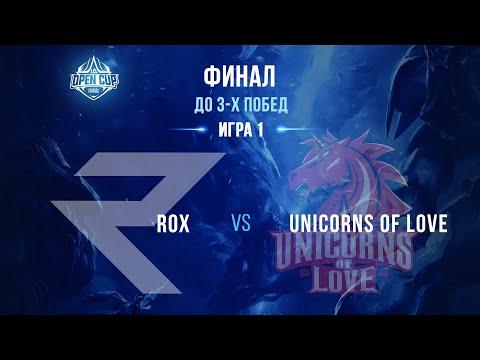 LCL Open Cup Зима 2020 | Финал | ROX Vs UOL | Игра 1