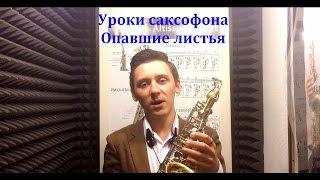 Уроки саксофона! Опавшие листья! Часть 1