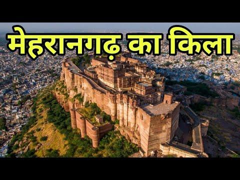 मेहरानगढ़ का  किला    Mehrangarh Fort History