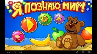 Я познаю мир!Развлекающий-познавательный Мультик Игра для детей