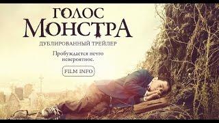 Голос монстра (2016) Трейлер к фильму (Русский язык)