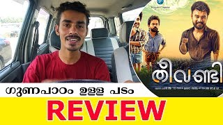 Theevandi Malayalam Movie Review By #AbhijithVlogger #Cinespot