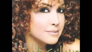 نوال الزغبي عينيك كدابين Nawal Al Zoghbi 3einek Kazabin