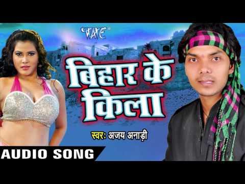 आज गाड़ देब बिहार के किला - Bihar Ke Kila || Ajay Anadi || Bhojpuri Hot Song