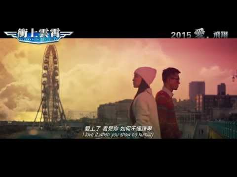 Triumph In The Skies 衝上雲霄 - Coming Soon