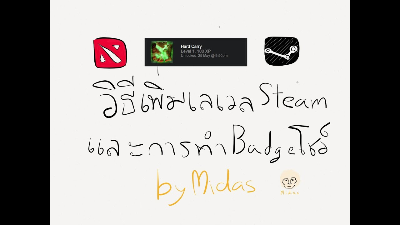 Steam Guide by Midas การเพิ่ม Level Steam และการทำ Badge โชว์