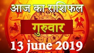 Aaj Ka Rashifal 13 june 2019 dainik rashifal hindi today horoscope