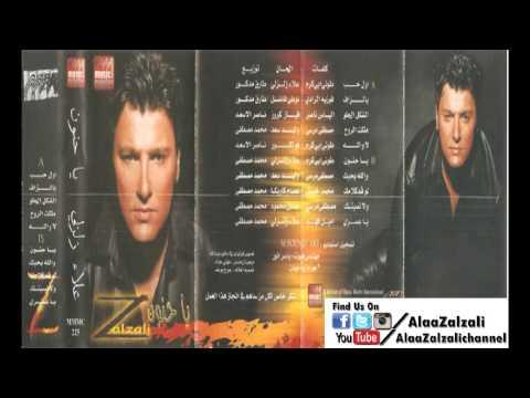 علاء زلزلي - يا حنون - البوم يا حنون - Alaa Zalzali Ya hanoun