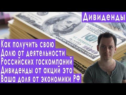 Дивиденды от акций как получить торговля на бирже стратегии прогноз курса доллара рубля на июль 2019