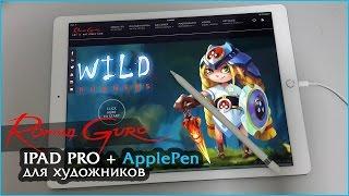 Roman Guro. Обзор Ipad Pro + Apple Pen для художников (сравнение с Surface)(, 2016-05-23T15:18:33.000Z)