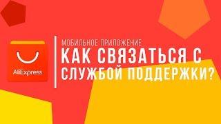 видео Мобильное приложение Алиэкспресс на русском языке