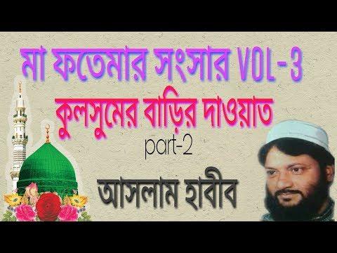MA Habib MA Fatemar Sansar Vol-3 Part-2