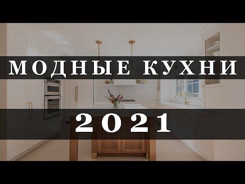 ➤ Модные Кухни 2021 ➤  Тренды на кухни в 2021 году. ➤