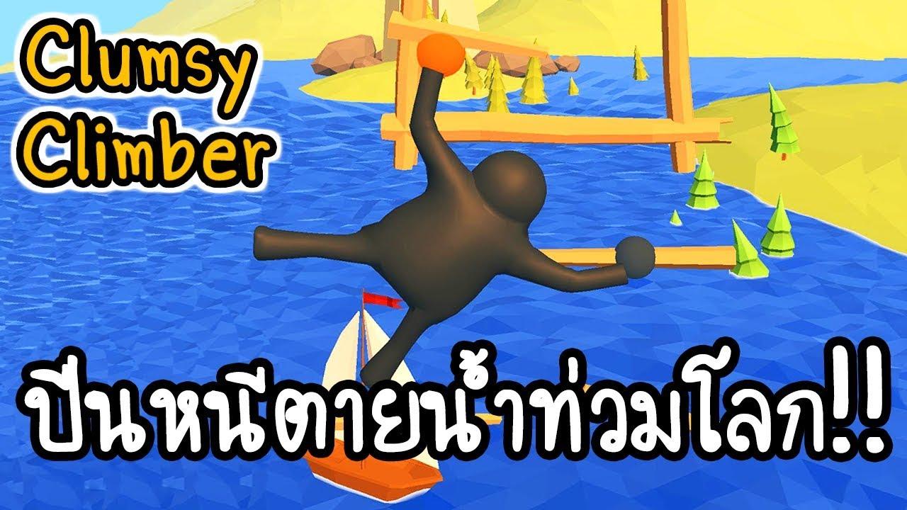 Clumsy Climber - ปีนหนีตายน้ำท่วมโลก!! [ เกมส์มือถือ ]