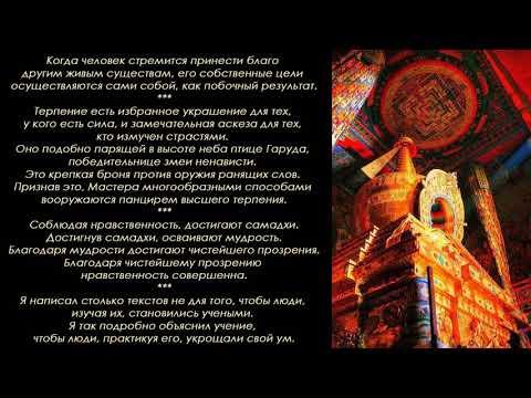 Дже Цонка́па (1357-1419). Цитаты