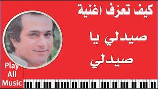 538- تعليم عزف اغنية صيدلي يا صيدلي - عازار حبيب