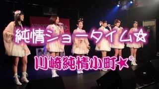 歌詞「純情ショータイム☆」 ヘイ!ヘイ!KJK! ヘイ!ヘイ!KJK! ヘイ...
