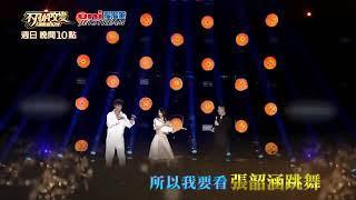 中視11/18周日晚間10點《不凡的改變》張韶涵 王心凌