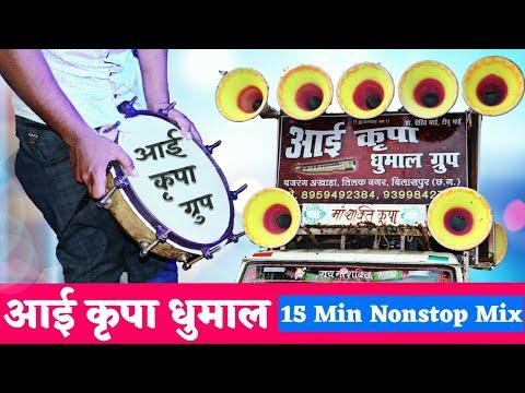 15 Min Nonstop Mix - Aai Kripa Dhumal 2018 | Exclusive On Benjo Dhumal