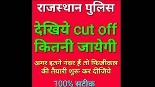 राजस्थान पुलिस cut off इतनी रहेगी एकदम सटीक विवरण Rajasthan police cut off marks