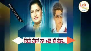 +2 cho fail by sudes kumari and satnam bhati