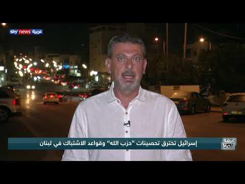 إسرائيل تخترق تحصينات -حزب الله- وقواعد الاشتباك في لبنان  - نشر قبل 3 ساعة