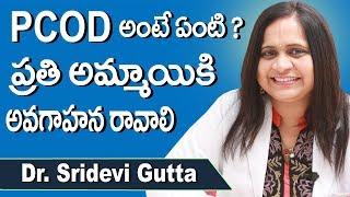 PCOD Problem in Telugu | Pregnancy Problem | Health Tips | Dr. Sridevi Gutta | Doctors Tv Telugu