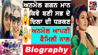 Anmol gagan maan family and biography in punjabi | with mother | sister | about hit songs | pictures