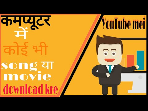 how-to-download-video-in  -computer-and  -laptop-youtube-ki-video-kese-download-kre-in-hindi-free