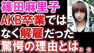 【篠田麻里子】【AKB】「卒業」ではなく「解雇」されていた!秋元康もガチギレした彼女の最低行為とは・・・ 篠田麻里子 検索動画 27