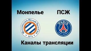 монпелье - ПСЖ - Где смотреть, по какому каналу трансляция матча 23.09.17