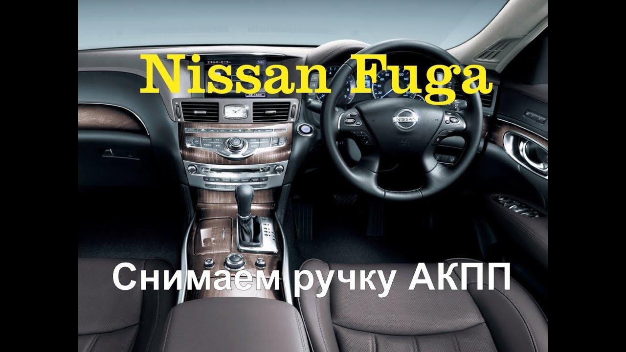 Снятие кулисы АКПП Nissan Fuga Y51