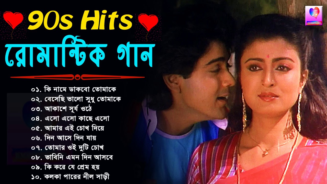 Download Bengali Old Superhit Romantic Song Jukebox    ননস্টপ বাংলা রোমান্টিক কিছু গান    Bangla Old Song