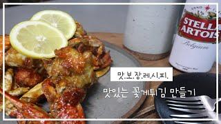 [맛있는 꽃게요리]꽃게튀김 만들기/칠리크랩 만들기