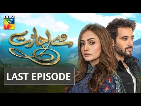 De Ijazat - Last Episode - HUM TV Drama - 15 May 2018