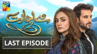 Download lagu De Ijazat Last Episode HUM TV Drama 15 May 2018