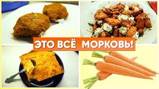 ТАК МОРКОВЬ ВЫ ЕЩЕ НЕ ЕЛИ! 3 ПОЛЕЗНЫХ и ВКУСНЫХ рецепта из моркови